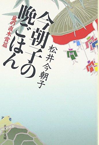 ([ま]1-2)今朝子の晩ごはん 嵐の直木賞篇 (ポプラ文庫)の詳細を見る