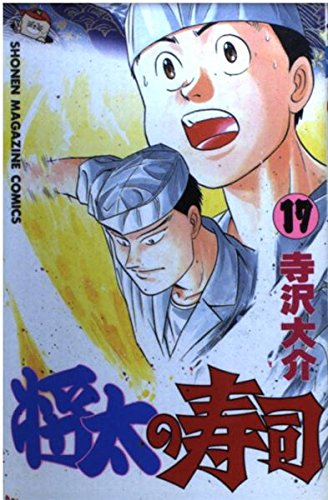 将太の寿司 17 (少年マガジンコミックス)の詳細を見る
