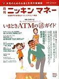 ニッキンマネー 2009年 02月号 [雑誌] 画像