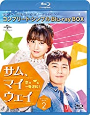 サム?マイウェイ 戀の一発逆転 BD‐BOX2 (コンプリート?シンプルBD‐BOX6,000円シリーズ)(期間限定生産) [Blu-ray]