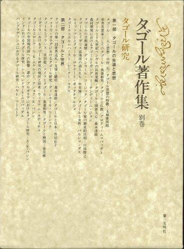 タゴール著作集 (別巻) タゴール研究