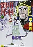 項羽と劉邦(8)若き獅子たち (新装版) (希望コミックス)