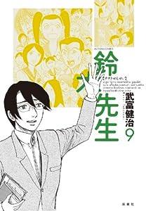 鈴木先生 : 9 (アクションコミックス)