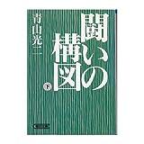闘いの構図〈下〉 (朝日文庫)