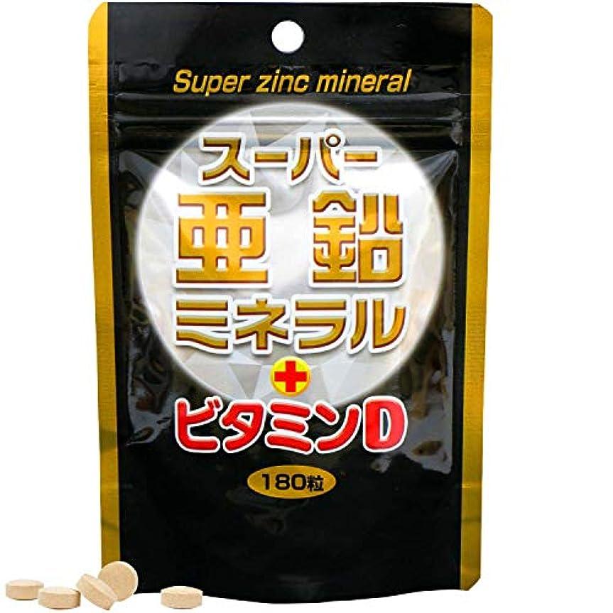 ユウキ製薬 SP スーパー亜鉛ミネラル+ビタミンD 約23日分 180粒