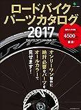 ロードバイクパーツカタログ2017[雑誌] エイムック