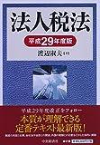 法人税法(平成29年度版)