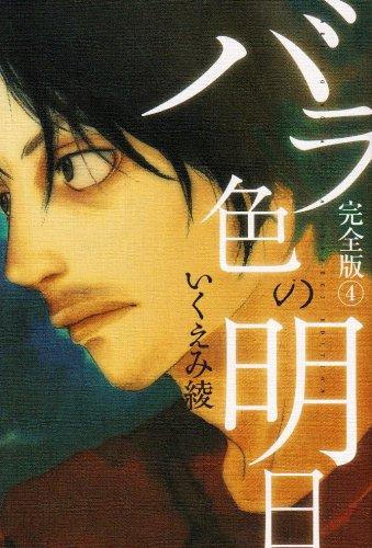 バラ色の明日完全版 4 (愛蔵版コミックス)の詳細を見る