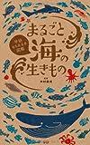 まるごと海の生きもの (学研もちあるき図鑑) 画像
