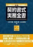 契約書式実務全書(第2版) 第1巻
