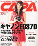 CAPA (キャパ) 2009年 10月号 [雑誌]