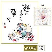 干支色紙カレンダー 色紙 2019年 亥年 思い描いて 夢叶う 洋美 サイズ:幅24.2cm×高さ27.2cm