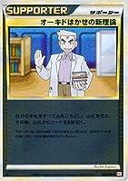 オーキドはかせの新理論(ミラー) 〔L〕ポケモンカードゲーム トレーナーカード