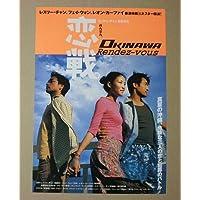 【映画チラシ】恋戦。 OKINAWA Rendez-vous レスリー・チャン フェイ・ウォン [映画チラシ]