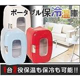 保冷庫【レッド】ポータブル保冷温庫 静音 ミニ冷蔵庫 XHCー16H 業務用 小型  温冷庫 冷温庫 車載 16リットル