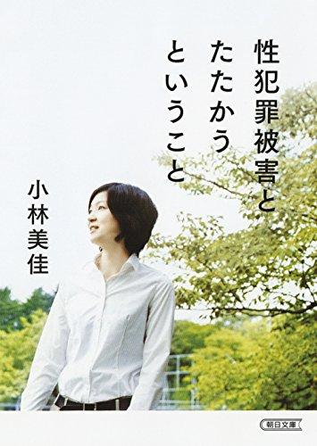 性犯罪被害とたたかうということ (朝日文庫)