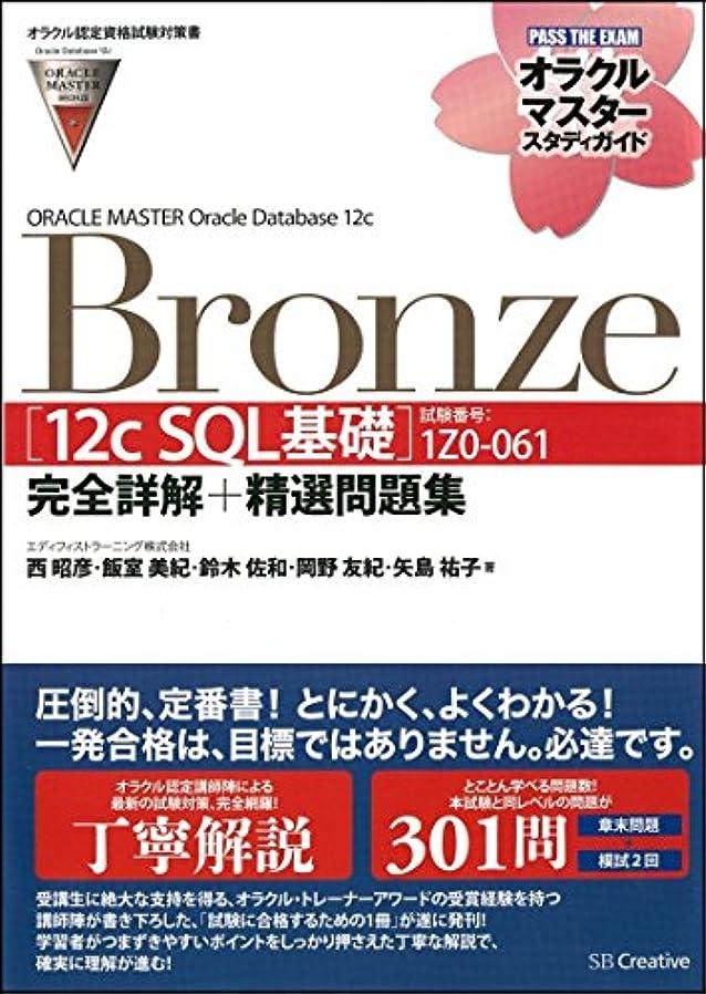 思慮深い建設マーガレットミッチェル【オラクル認定資格試験対策書】ORACLE MASTER Bronze[12c SQL基礎](試験番号:1Z0-061)完全詳解+精選問題集(オラクルマスタースタディガイド)