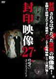 封印映像27 結婚呪い コープスブライド [DVD]
