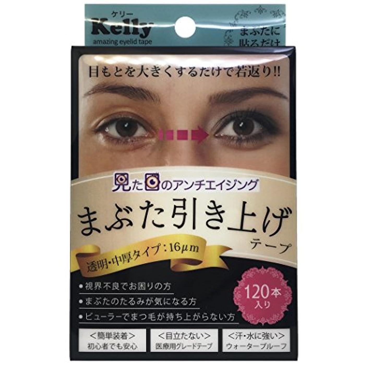 チケット農民楽観的ケリー アメイジングアイリッドテープ 〈眼瞼下垂防止テープ〉 クリア 両面 中厚芯 (120枚入)