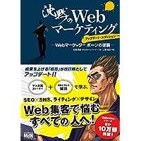【Amazon.co.jp 限定】沈黙のWebマーケティング —Webマーケッター ボーンの逆襲—アップデート・エディション(特典:本書の内容を1枚にまとめたスペシャルシート配信)