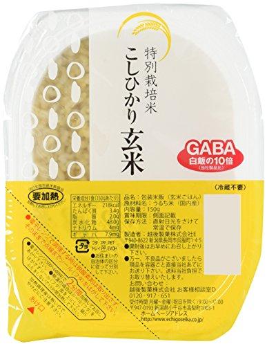 特別栽培米こしひかり玄米 150g×12個
