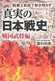 真実の「日本戦史」戦国武将編 (宝島SUGOI文庫)