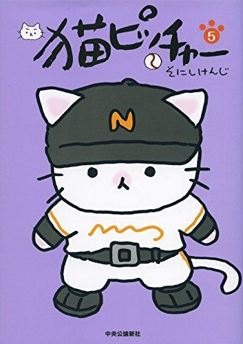 猫ピッチャー 5