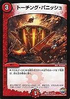 デュエルマスターズ第22弾/DMR-22/37/UC/トーチング・パニッシュ/火/呪文