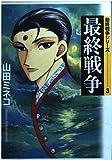 最終戦争 / 山田 ミネコ のシリーズ情報を見る