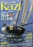 舵(Kazi) 2018年 06 月号 [雑誌]