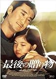 最後の贈り物[DVD]