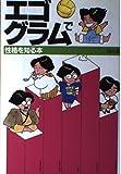 エゴグラムで性格を知る本