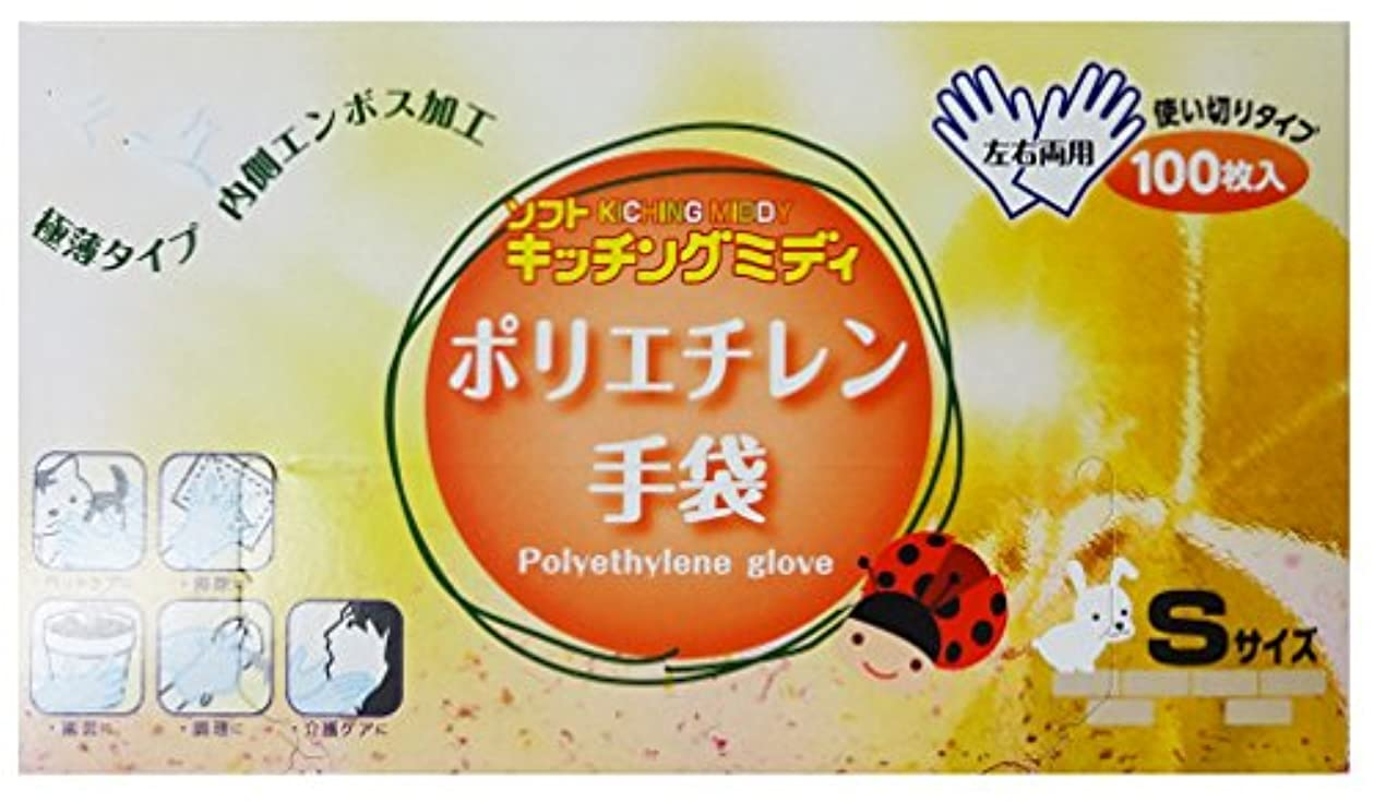 コンドームおとなしいフルーツ野菜ソフトキッチングミディ ポリエチレン極薄手袋 Sサイズ 100枚入