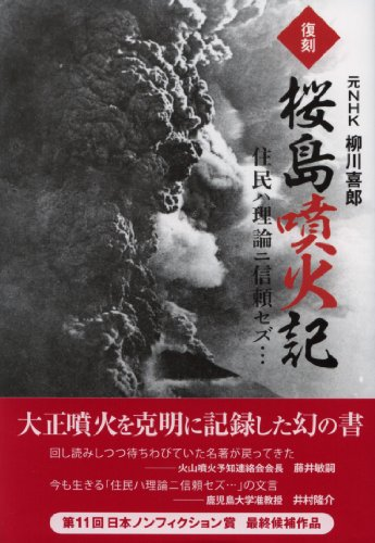 復刻 桜島噴火記 ―住民ハ理論ニ信頼セズ…―