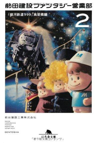 前田建設ファンタジー営業部2 「銀河鉄道999」高架橋編 (幻冬舎文庫)の詳細を見る