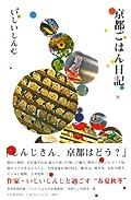 いしいしんじ『京都ごはん日記』の表紙画像