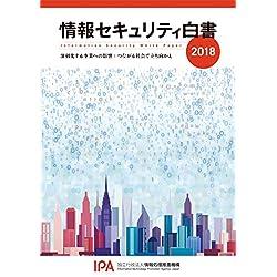 情報セキュリティ白書2018