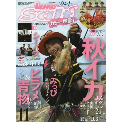 Lure magazine Salt(ルアーマガジン ソルト) 2017年 11 月号 [雑誌]