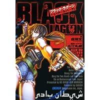 ブラック・ラグーン シェイターネ・バーディ ガガガ文庫 ブラック・ラグーン