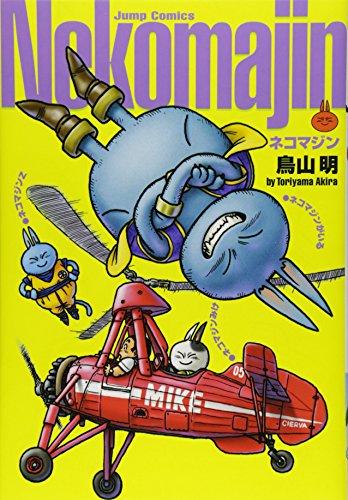 ネコマジン 完全版 (ジャンプコミックス)