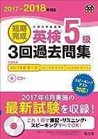 【CD付】2017-2018年対応 短期完成 英検5級3回過去問集 (旺文社英検書)
