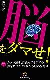 脳をダマせ!: 『カタい頭を、自由なアイデアの源泉につなぐ 「0から1」の発想術』 (RCFパブリッシング)