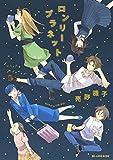 ロンリープラネット (BE・LOVEコミックス)
