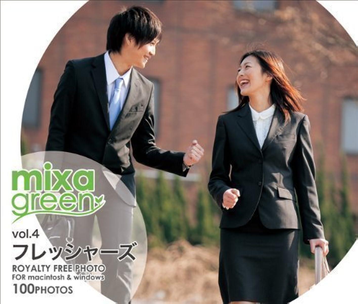 溶岩透明に改修するmixa green vol.004 フレッシャーズ