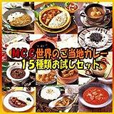 MCC世界のご当地カレー15種類お試しセット(レトルトカレー・MCCカレー・世界のカレー)