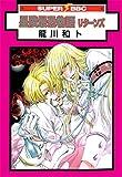 星陵最恐物語 リターンズ (スーパービーボーイコミックス)