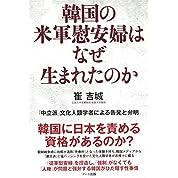 韓国の米軍慰安婦はなぜ生まれたのか―「中立派」文化人類学者による告発と弁明