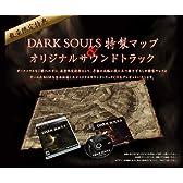 DARK SOULS II (ダークソウル) Special Map & Original Soundtrack 予約特典CD