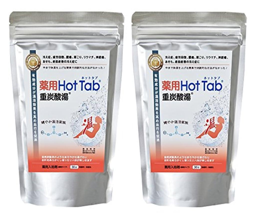 禁止する測定不毛の薬用 Hot Tab 重炭酸湯 30錠入りx2セット