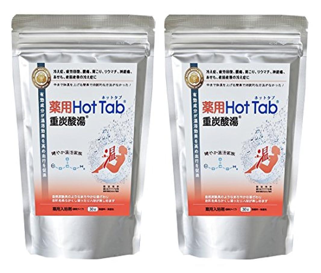 極めてアジア人ぴったり薬用 Hot Tab 重炭酸湯 30錠入りx2セット